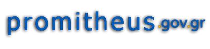 promitheus.gov.gr